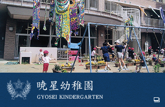 暁星幼稚園 GYOSEI KINDERGARTEN