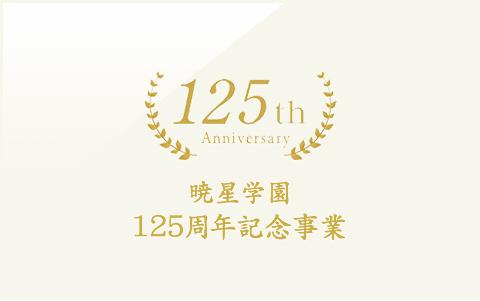 125th Anniversary 暁星学園125周年記念事業