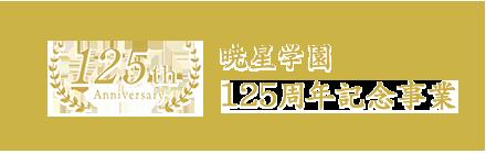 125th Anniversary 暁星学園 125周年記念事業