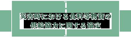 災害時における食料等物資の供給協力に関する協定