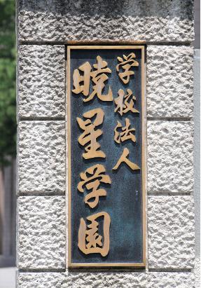 学校法人暁星学園